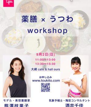 薬膳×うつわ workshop 開催決定! 【終了しました】
