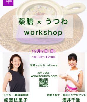 薬膳×うつわ workshop 第2弾開催決定!