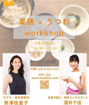 薬膳×うつわ workshop 第3弾開催決定!