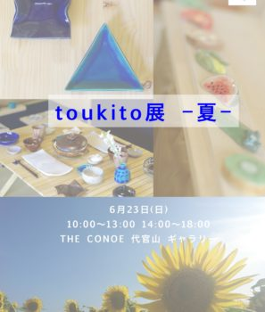 toukito展2019 -夏- 開催決定!