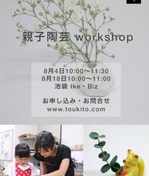 夏休みの作品に!親子陶芸workshop 花びんを作ろう!