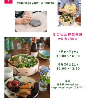 うつわと野菜料理 workshop 【応募受付終了】