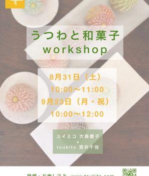うつわと和菓子 workshop【応募受付終了】