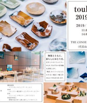 toukito展2019 -秋- 10月13日開催